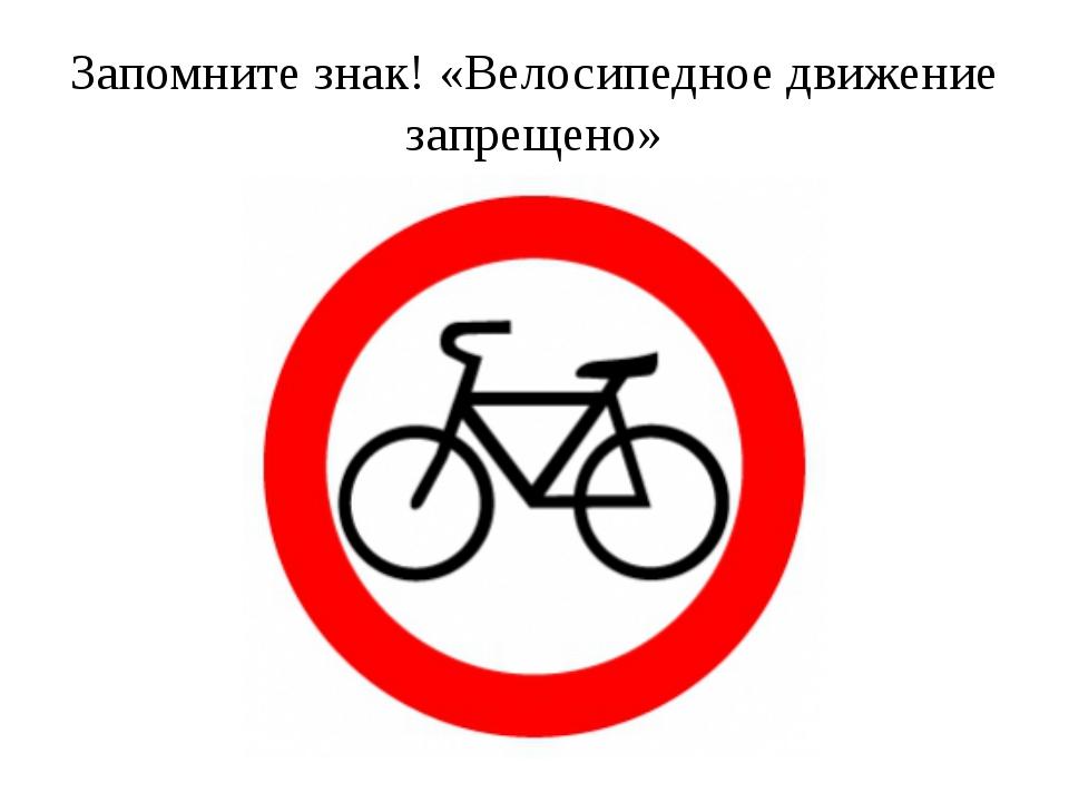Запрещающие знаки для велосипедистов картинки