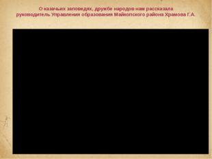 О казачьих заповедях, дружбе народов нам рассказала руководитель Управления о