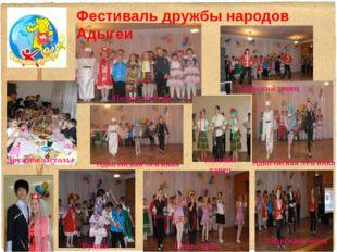 Фестиваль дружбы народов Адыгеи Адыгейская лезгинка Адыгейская лезгинка Дружн