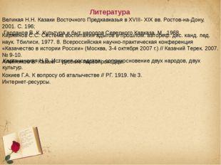 Литература Великая Н.Н. Казаки Восточного Предкавказья в XVIII- XIX вв. Росто