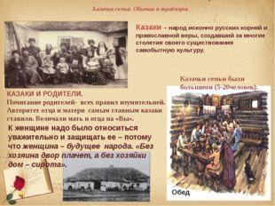 Казачья семья. Обычаи и традиции. Казачьи семьи были большими (5-20человек).