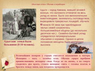 Адыгская семья. Обычаи и традиции. Адыги – народ Кавказа, живший кочевой жиз