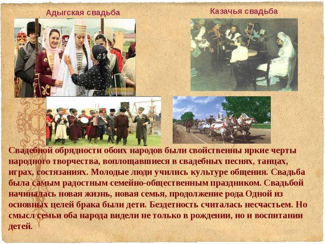Свадебной обрядности обоих народов были свойственны яркие черты народного тв...