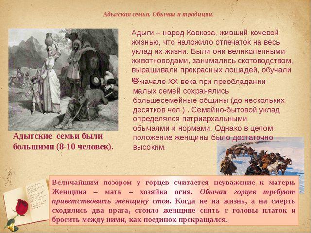 Адыгская семья. Обычаи и традиции. Адыги – народ Кавказа, живший кочевой жиз...