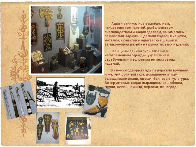 Адыги занимались земледелием, птицеводством, охотой, рыболовством, пчеловодс...