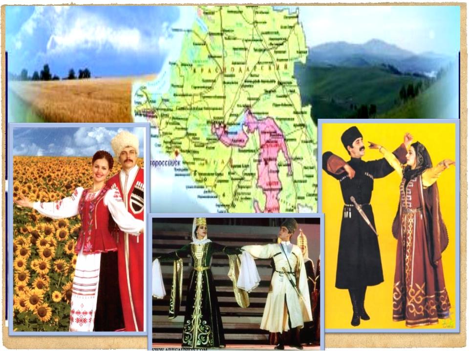 Цель: знакомство с истоками культуры адыгов и казаков на территории Адыгеи,...
