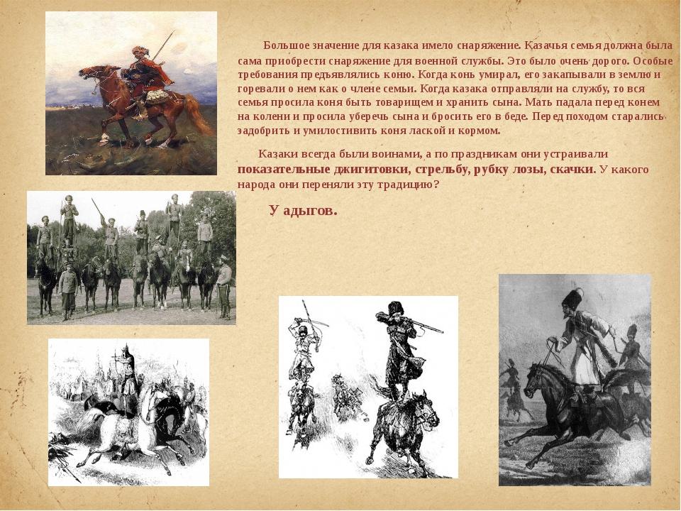 Большое значение для казака имело снаряжение. Казачья семья должна была сама...