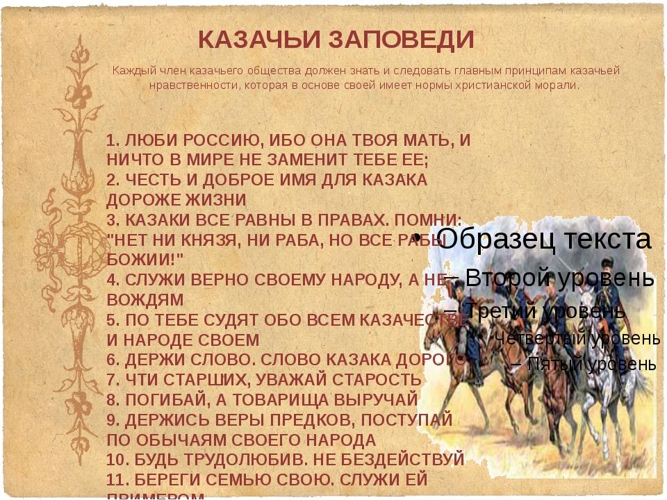 Каждый член казачьего общества должен знать и следовать главным принципам ка...