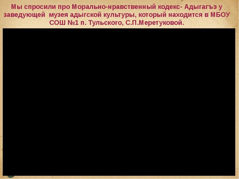 Мы спросили про Морально-нравственный кодекс-Адыгагъэ у заведующей музея ады...