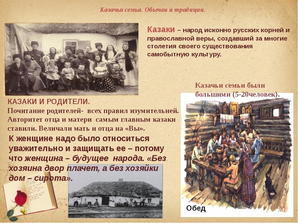 Казачья семья. Обычаи и традиции. Казачьи семьи были большими (5-20человек)....