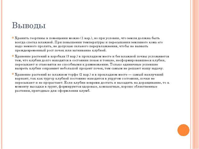 Выводы Хранить георгины в помещении можно (1 вар.), но при условии, что земля...
