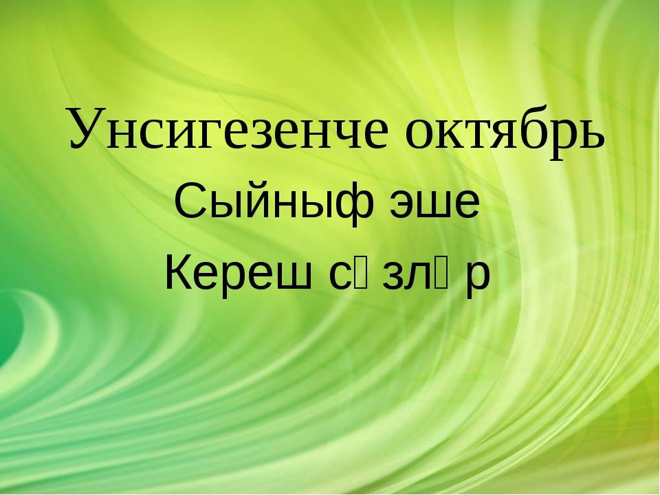 Унсигезенче октябрь Сыйныф эше Кереш сүзләр