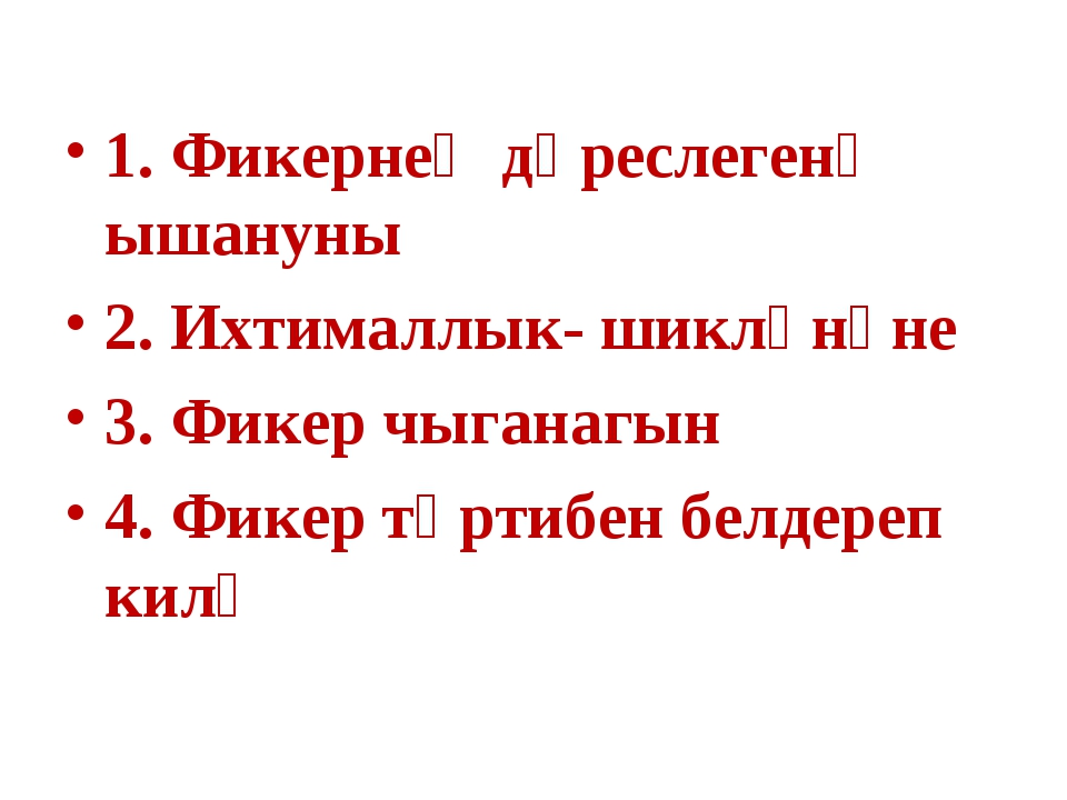 1. Фикернең дөреслегенә ышануны 2. Ихтималлык- шикләнүне 3. Фикер чыганагын 4...