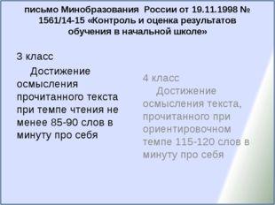 письмо Минобразования России от 19.11.1998 № 1561/14-15 «Контроль и оценка ре