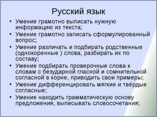 Русский язык Умение грамотно выписать нужную информацию из текста; Умение гра
