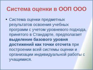 Система оценки в ООП ООО Система оценки предметных результатов освоения учебн