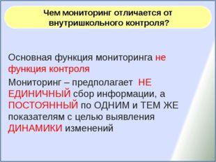 Основная функция мониторинга не функция контроля Мониторинг – предполагает Н
