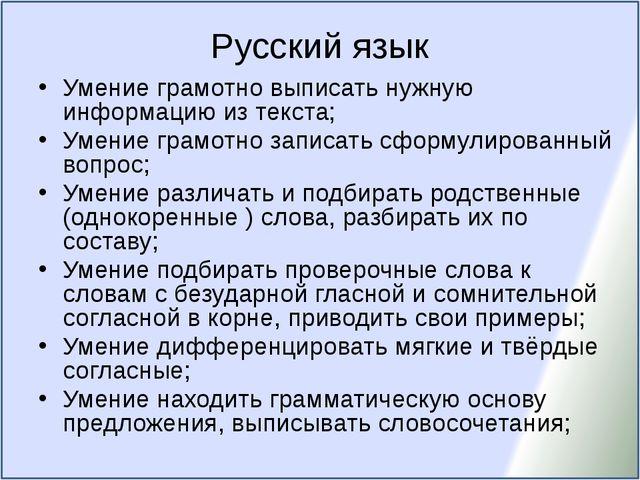 Русский язык Умение грамотно выписать нужную информацию из текста; Умение гра...
