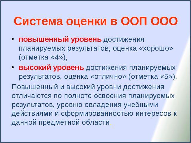Система оценки в ООП ООО повышенный уровень достижения планируемых результато...