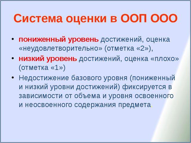 Система оценки в ООП ООО пониженный уровень достижений, оценка «неудовлетвори...