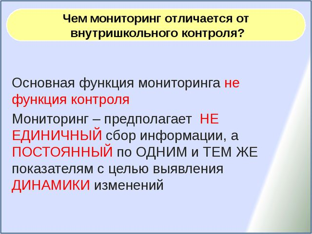 Основная функция мониторинга не функция контроля Мониторинг – предполагает Н...