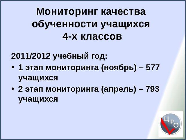 Мониторинг качества обученности учащихся 4-х классов 2011/2012 учебный год: 1...