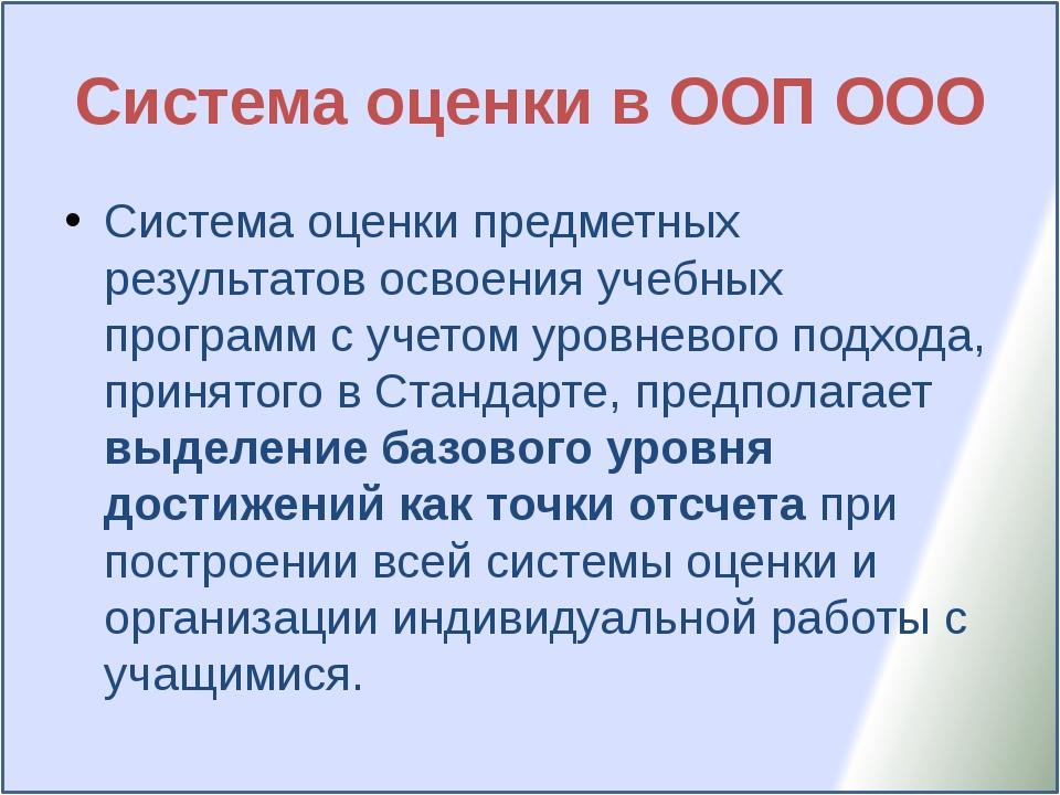 Система оценки в ООП ООО Система оценки предметных результатов освоения учебн...