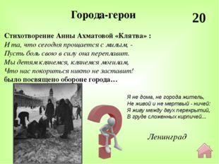 40 Москва Песня на стихи Марка Лисянского, положенные на музыку композитора И