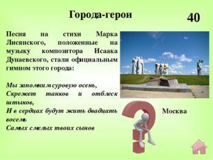10 МЕДАЛЬ «ЗОЛОТАЯ ЗВЕЗДА» ГЕРОЯ СОВЕТСКОГО СОЮЗА Высшая степень отличия СССР