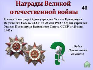 10 Чихарев Иван Максимович Ушел на фронт в 16 лет, участвовал во многих дерзк