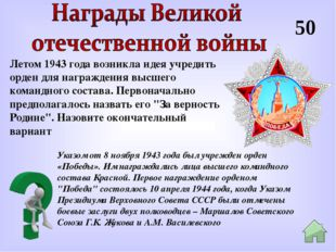 20 Бояренков Кирилл Павлович После демобилизации (8 июня 1946 г.) вернулся на