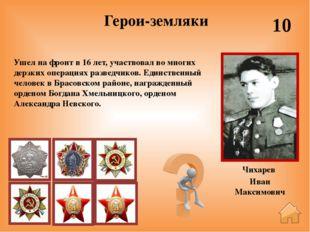 30 Шилкин Алексей Георгиевич После войны закончил Новозыбковский пединститут