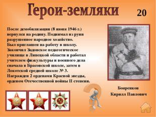 40 Мордин Василий Александрович, герой Советского Союза Лётчик 40-го авиацион