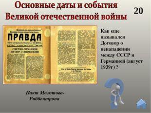 СССР (Союз Советских Социалистических Республик) Как называлась страна, с нап