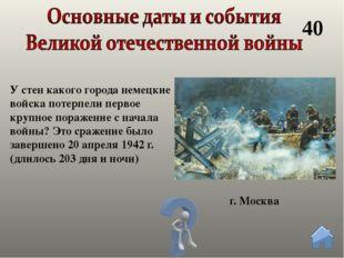 «Ни шагу назад» Второе название Приказа № 227 от 28 июля 1942 года? 50