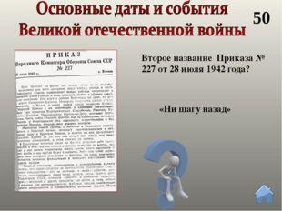 Георгий Константинович Жуков Назовите военачальника: С 1940 г. назначен коман