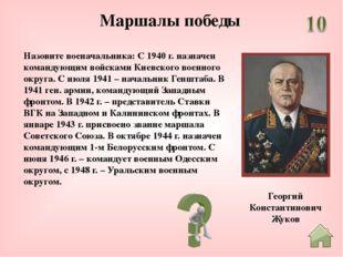 30 Иосиф Виссарионович Сталин (Джугашвили) Назовите военачальника: В мае 1941