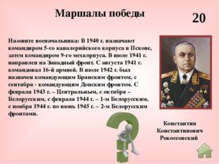 Александр Михайлович Василевский Назовите военачальника: С мая 1940 г. замест