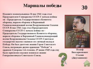 50 Семен Константинович Тимошенко Назовите военачальника: В 1940–1941 гг. нар