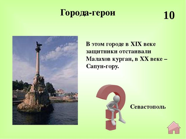 30 1965 г. В каком году Брестской крепости было присвоено звание крепость-гер...