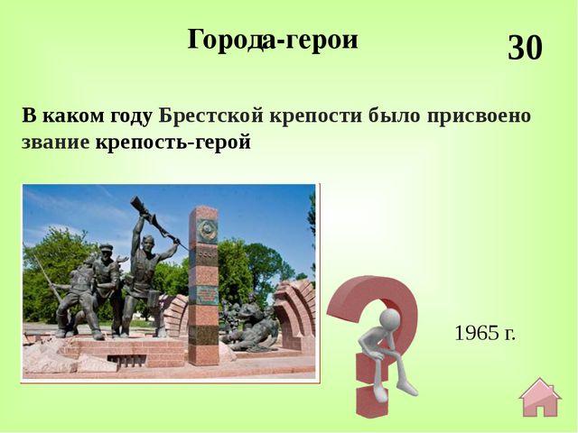 50 Сталинград (Волгоград) По словам Й. Геббельса, сказанным им в январе 1943...