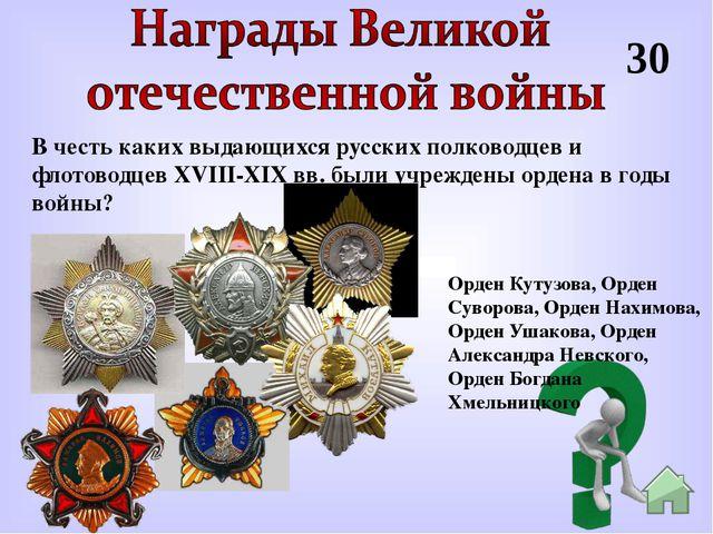 50 Указом от 8 ноября 1943 года был учрежден орден «Победы». Им награждались...