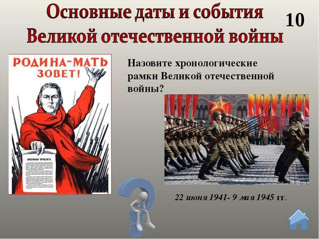 Пакт Молотова- Риббентропа Как еще назывался Договор о ненападении между СССР...