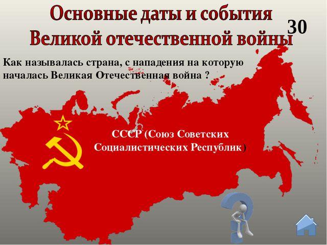 г. Москва У стен какого города немецкие войска потерпели первое крупное пораж...