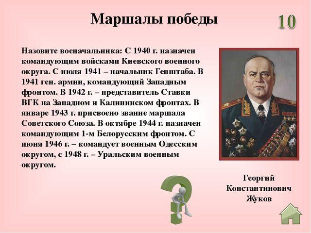 30 Иосиф Виссарионович Сталин (Джугашвили) Назовите военачальника: В мае 1941...