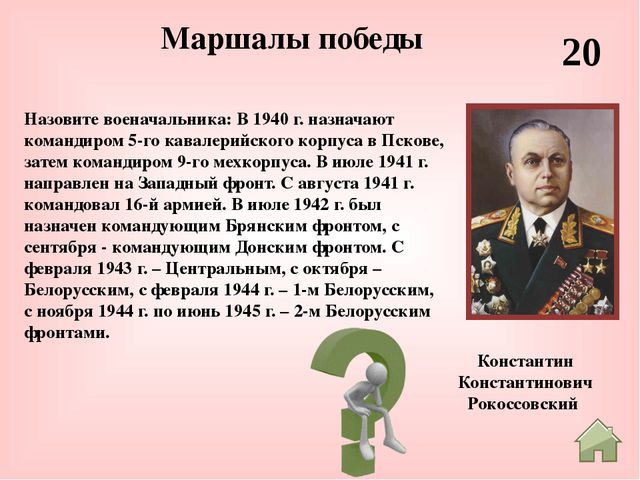 Александр Михайлович Василевский Назовите военачальника: С мая 1940 г. замест...