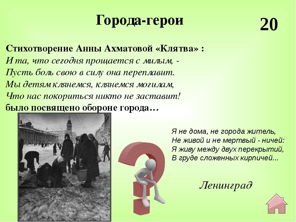 40 Москва Песня на стихи Марка Лисянского, положенные на музыку композитора И...