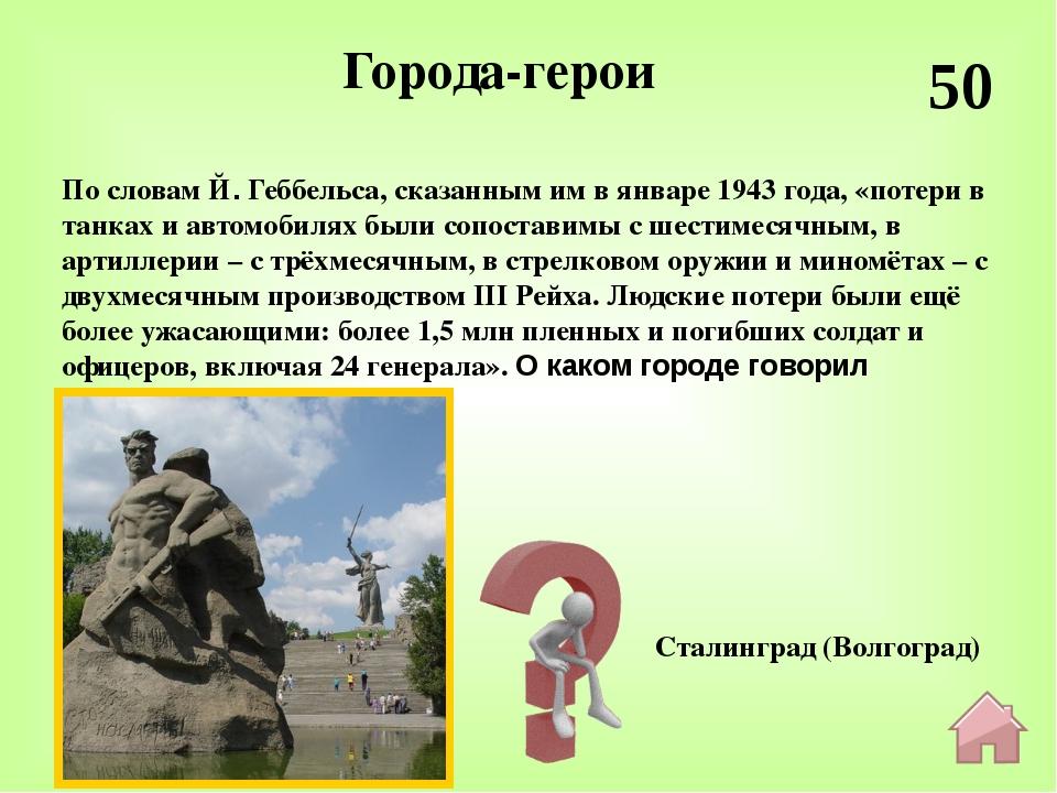 20 Орден Славы Онимеет тристепени, изкоторых высшая Iстепень—золотая, аI...