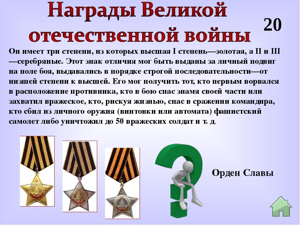 40 Орден Отечественной войны Назовите награду. Орден учрежден Указом Президиу...