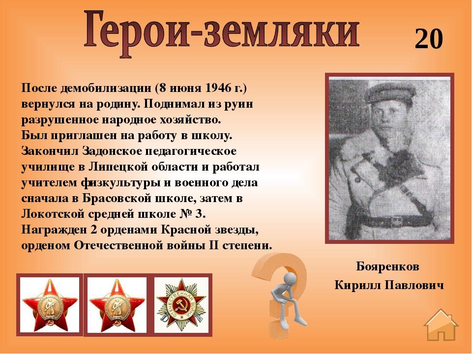 40 Мордин Василий Александрович, герой Советского Союза Лётчик 40-го авиацион...